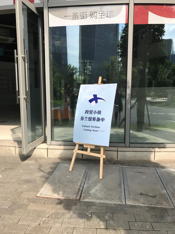 FinC Trade Platform partners with Hangzhou Xiacheng District