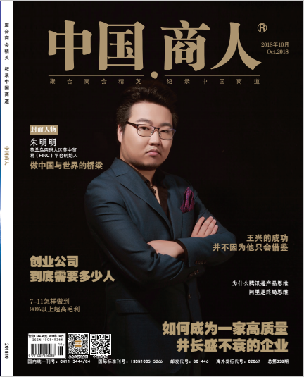 FinC CEO, cover of China Businessman