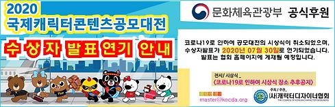 2020국제캐릭터콘텐츠공모대전 모집 탑 배너(발표연기).png