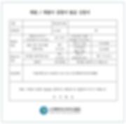 회원 회원사 증명서 발급 신청서001.png