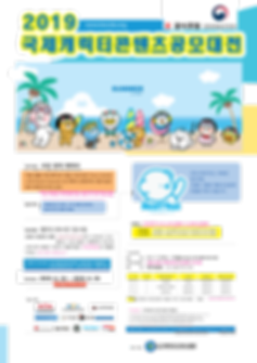 2019-국제캐릭터콘텐츠공모전포스터-final outline ok 201