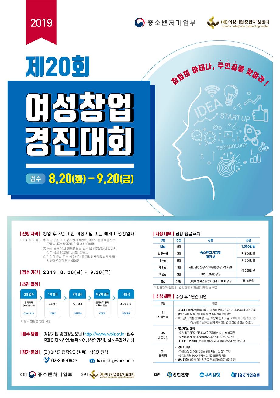 2019년 제20회 여성창업경진대회 포스터.png