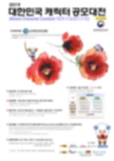대한민국캐릭터공모대전 포스터 디자인 1 outline.png