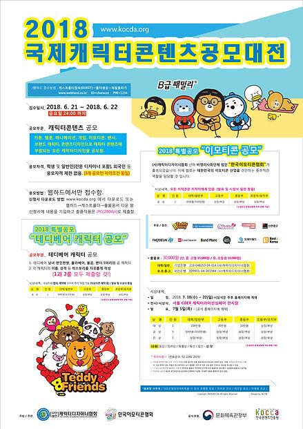 2018 국제캐릭터콘텐츠공모대전 poster small size.jpg