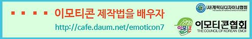 카페 타이틀 꾸미기 배너(이모티콘 협회).png