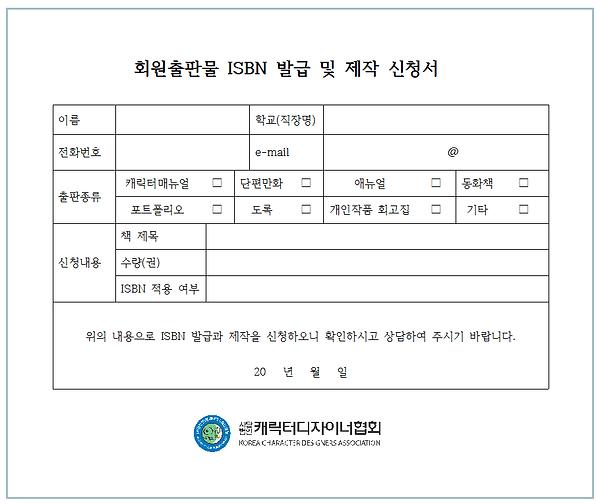 회원출판물 ISBN 발급 및 제작 신청서001.png