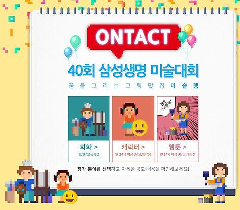 제40회 삼성생명 미술대회 이미지.jpg
