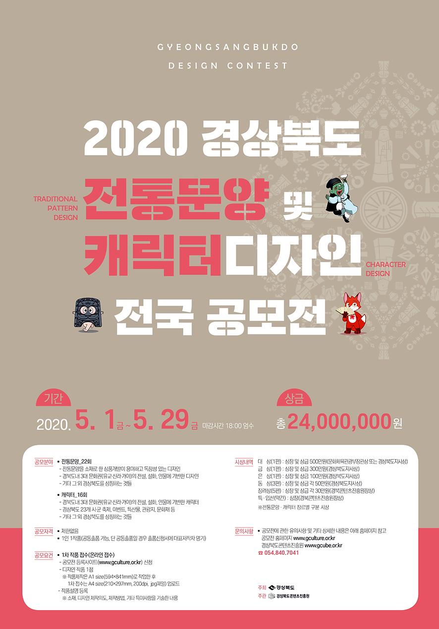 2020 경상북도 전통문양 및 캐릭터디자인 전국 공모전 포스터 최종.pn