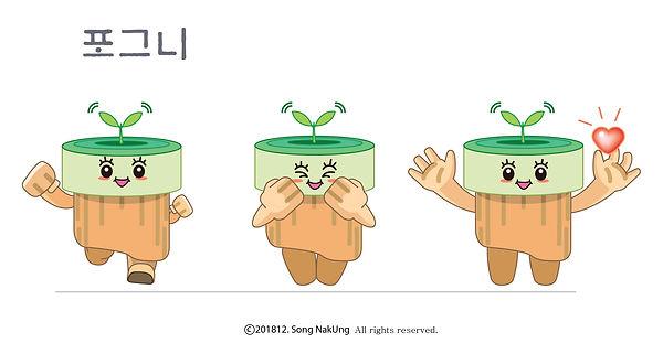 포그니 캐릭터디자인(송낙웅)-small size.jpg