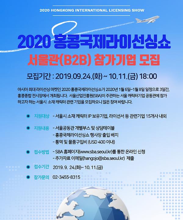 2020 홍콩국제라이선싱쇼 서울관 참가기업 모집.png