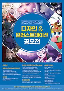 2020 전국 청소년 패션일러스트레이션 공모전-01.jpg