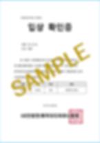 입상확인증(공모전) 홍길동001.png
