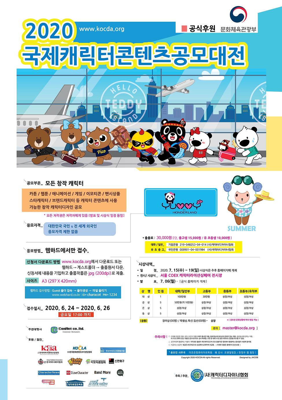 2020-국제캐릭터콘텐츠공모전포스터 Low(20200226) 송낙웅.pn