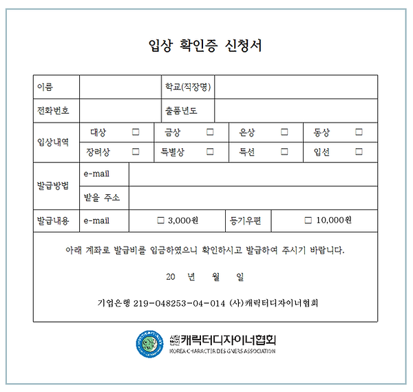 입상확인증 신청서001.png