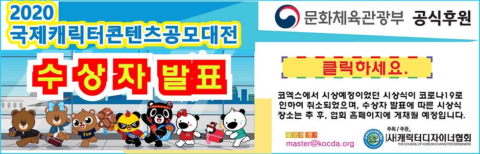 2020국제캐릭터콘텐츠공모대전 수상자 발표.png