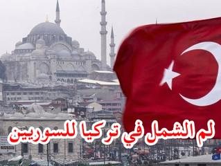 لم شمل السوريين في تركيا
