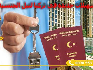 تسهيلات جديدة في تركيا للحصول على الجنسية التركية