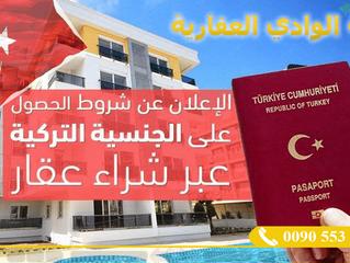 قرار تعديل شروط الجنسية التركية 19/9/2018