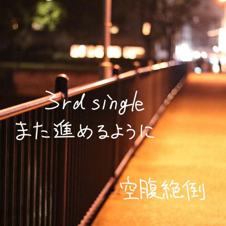 3rd single「また進めるように」