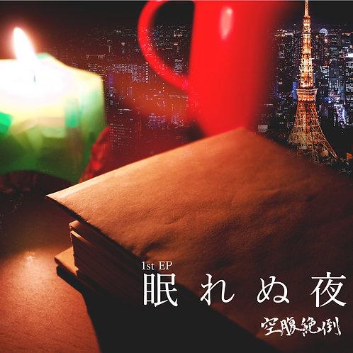 1st EP「眠れぬ夜」