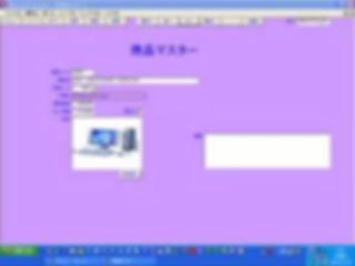 「Access汎用売上帳」商品マスター入力フォーム