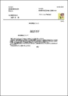 「販売業顧客管理システム」手紙レポート
