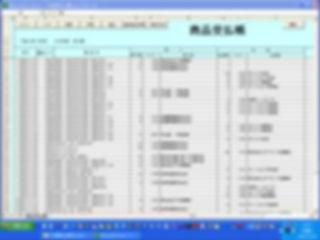 「汎用売上帳」在庫管理の基本となる商品受払帳の画面