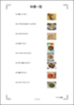 「旅館宿泊業顧客管理システム」料理一覧レポート