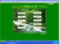 「Access会費徴収管理システム」メニュー画面