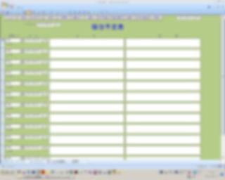 「旅館宿泊業顧客管理システム」宿泊予定表画面