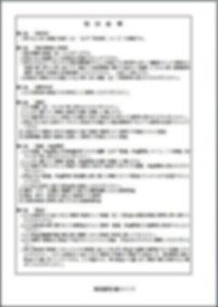 賃貸物件管理ソフト「街の不動産屋さん」賃貸借契約書