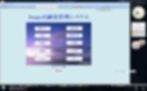「Inage式顧客管理システム」メニュー画面