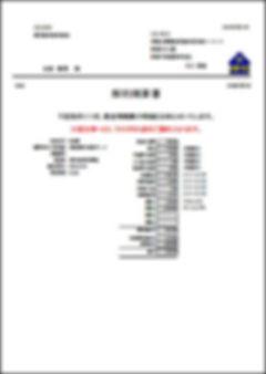 賃貸物件管理ソフト「街の不動産屋さん」解約精算書レポート