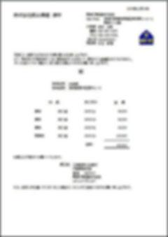 賃貸物件管理ソフト「街の不動産屋さん」管理一覧表レポート