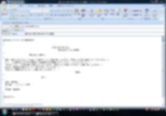 「Access汎用売上帳」メールアプリケーションに転記された通信文