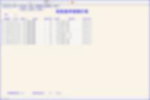 「Access原価計算システム」配賦基準値集計表フォーム