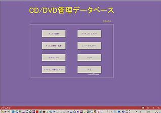 CD&DVD管理データベース