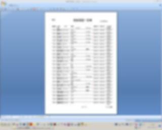 「旅館宿泊業顧客管理システム」顧客履歴一覧表レポート
