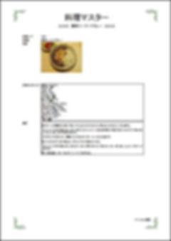 「旅館宿泊業顧客管理システム」料理マスターレポート