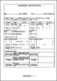 賃貸物件管理ソフト「街の不動産屋さん」重要事項説明書