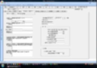 賃貸物件管理ソフト「街の不動産屋さん」物件情報画面(契約書および重説その1タブ)