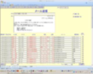 「販売業顧客管理システム」メール送信画面