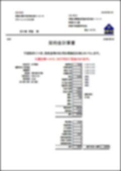 賃貸物件管理ソフト「街の不動産屋さん」契約金計算書レポート