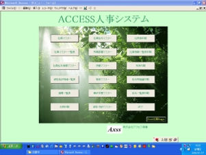 Access人事システム
