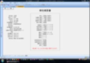 賃貸物件管理ソフト「街の不動産屋さん」解約精算書画面