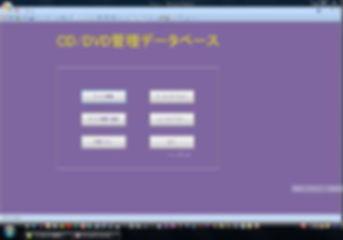 「CD&DVD管理データベース」メニュー