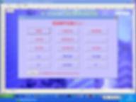 「エクセル資金繰予定表」メニュー画面