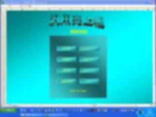 「汎用売上帳」メニュー画面