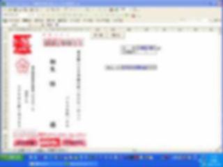 「顧客管理名簿」年賀状印刷画面