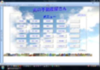 賃貸物件管理ソフト「街の不動産屋さん」保護解除後メニュー画面